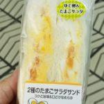 ヤマザキ 2種類のたまごサラダサンド