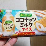 ブルボン おいしいココナッツミルクアイス 甘酸っぱいマンゴーソース入り