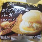 ヤマザキ ホイップクリームバーガー カスタード