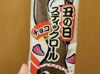 ヤマザキ 丑の日スティックチョコロール