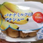 オランジェ バナナミルクのプチシュー