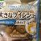 ヤマザキ 大きなツインシュー 北海道産練乳入りミルククリーム&ホイップ