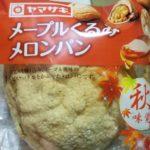 ヤマザキメープルくるみメロンパン