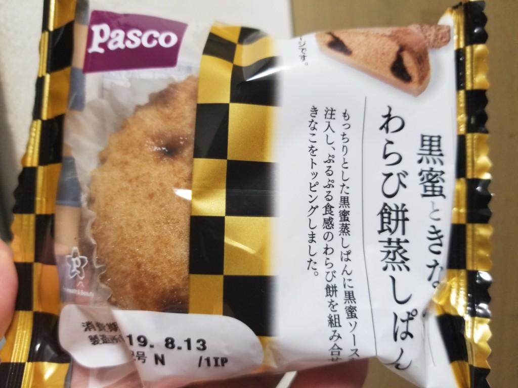 Pasco 黒蜜ときなこのわらび餅蒸しぱん