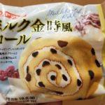 ヤマザキ ミルク金時風ロール