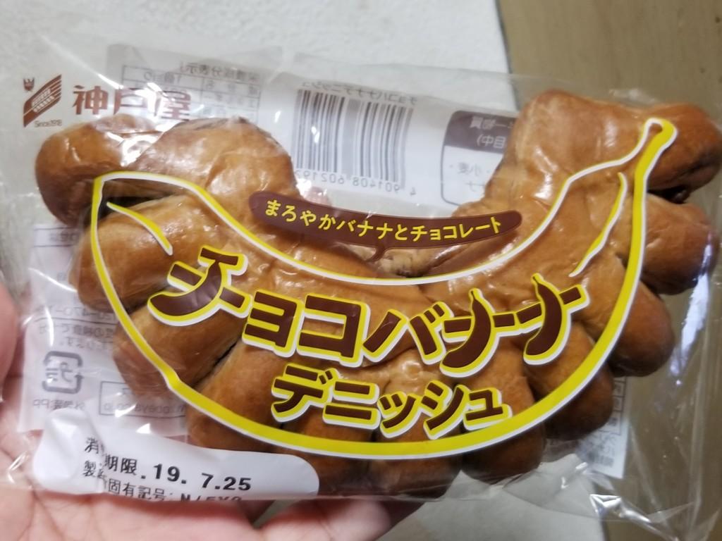 神戸屋 チョコバナナデニッシュ