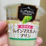 トーラク カップマルシェ 長野県産 シャインマスカットのプリン