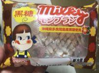 ヤマザキ 黒糖ミルキーモンブラン