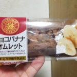 ヤマザキ PREMIUM SWEETS チョコバナナオムレット 北海道産牛乳使用
