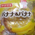 ヤマザキ バナナ&バナナ