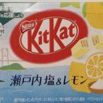 ネスレ キットカット ミニ 瀬戸内塩&レモン