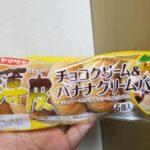 ヤマザキ 薄皮チョコクリーム&バナナクリームパン