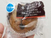 ファミリーマート 黒糖蒸しぱん レーズン