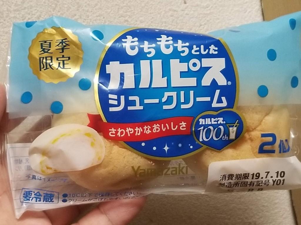 ヤマザキ もちもちとした「カルピス」シュークリーム