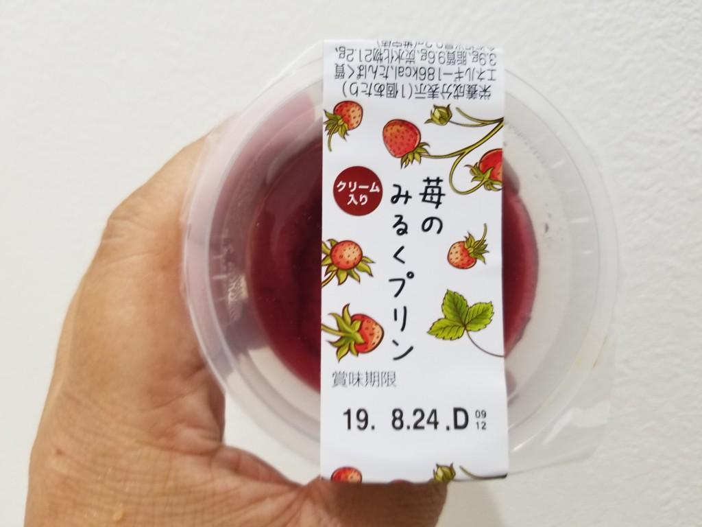 アンド栄光 苺のみるくプリン