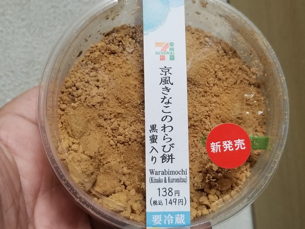 セブンイレブン 京風きなこのわらび餅 黒蜜入り