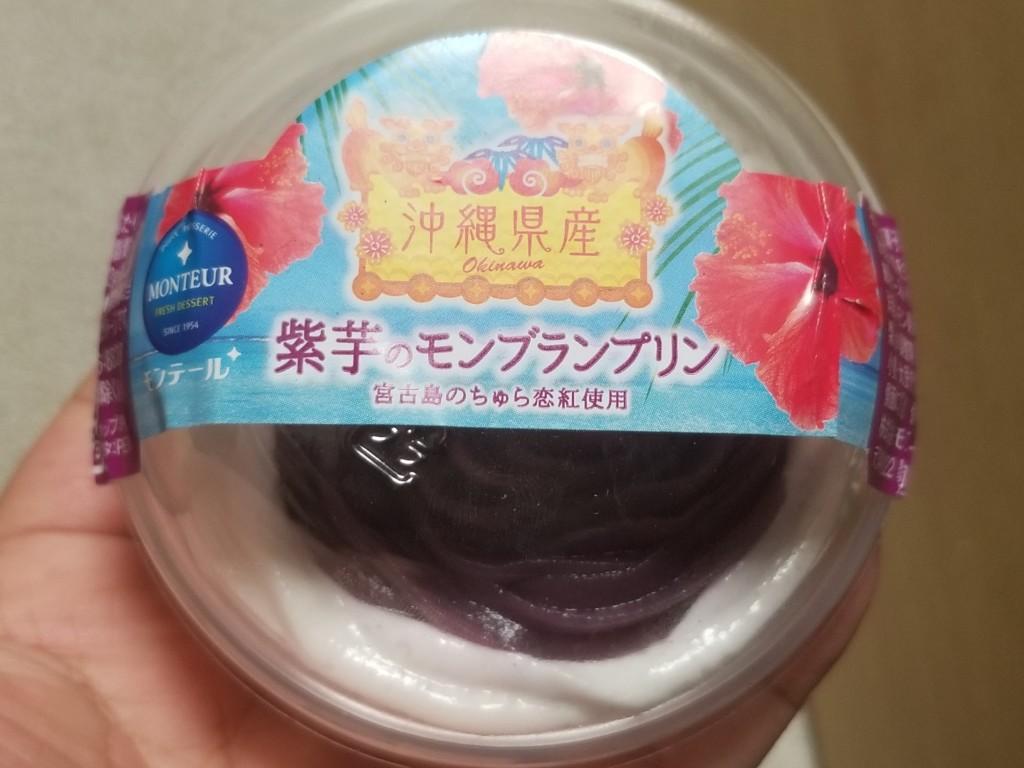 モンテール 小さな洋菓子店 紫芋のモンブランプリン