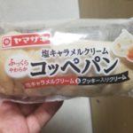 ヤマザキ 塩キャラメルクリームコッペパン