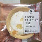 ローソン 北海道産クリームチーズのタルト