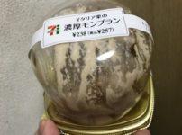 セブンイレブンイタリア栗の濃厚モンブラン
