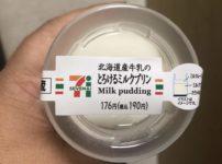セブンイレブン 北海道産牛乳のとろけるミルクプリン