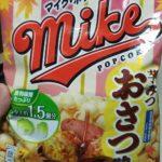 ジャパンフリトレー マイクポップコーン 芋みつ おさつ味
