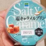 ファミリーマート 塩キャラメルプリン