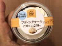 ファミリーマート クリームほおばるプディングケーキ