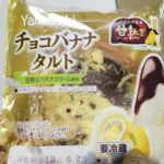 ヤマザキ チョコバナナタルト 甘熟王バナナクリーム使用