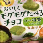 森永製菓 おいしくモグモグたべるチョコ<まろやか抹茶>