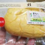 セブンイレブン 瀬戸内レモンのクリームパン