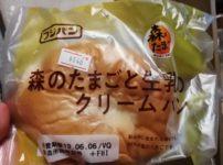 フジパン 森のたまごと生乳のクリームパン