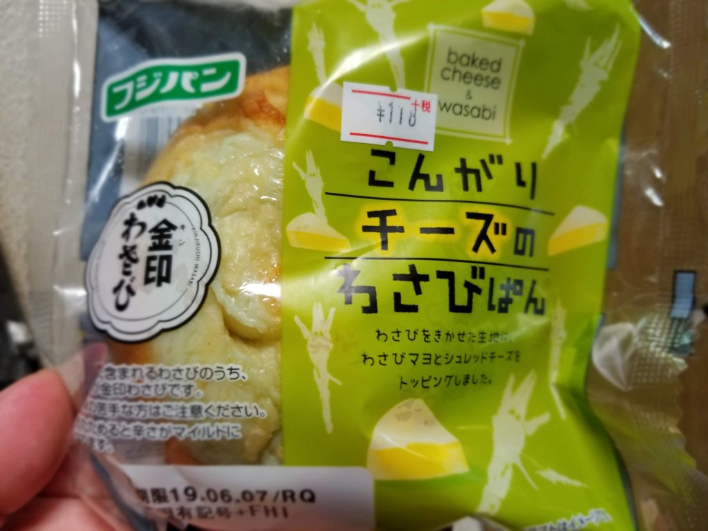 フジパン こんがりチーズのわさびぱん
