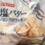 ヤマザキ 塩バターメロンクロワッサン
