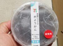 セブンイレブン 北海道産小豆使用 究極の口どけ水ようかん
