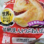 ヤマザキ 甘納豆入りつぶあんぱん