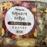 ヤマザキ square crepe 四角いクレープ チョコバナナ