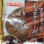 ヤマザキ ブリオッシュ チョコクリームパン