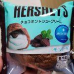 モンテール 小さな洋菓子店 HERSHEY'S チョコミントシュークリーム