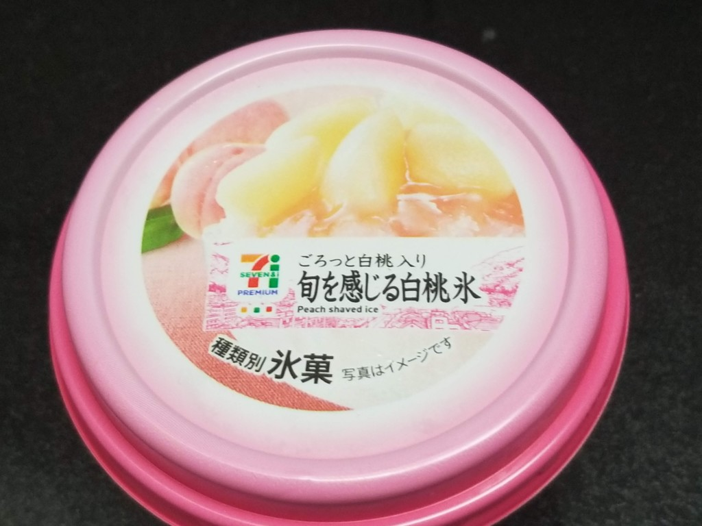 セブンプレミアム ごろっと白桃入り旬を感じる白桃氷