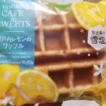 ファミマカフェ&スイーツ 瀬戸内レモンのワッフル