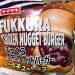 ヤマザキ ふっくらチキンナゲットバーガー バーベキューソース