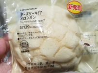 ローソン チーズケーキ メロンパン ブルーベリークリーム&チーズホイップ