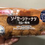 ヤマザキ ドーナツステーション ソーセージドーナツ カレー風味