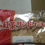ヤマザキ 紅茶サンドケーキ