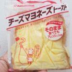 ヤマザキ チーズマヨネーズトースト