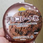 イオン トップバリュ チョコレート氷