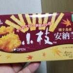 森永製菓 小枝 安納芋