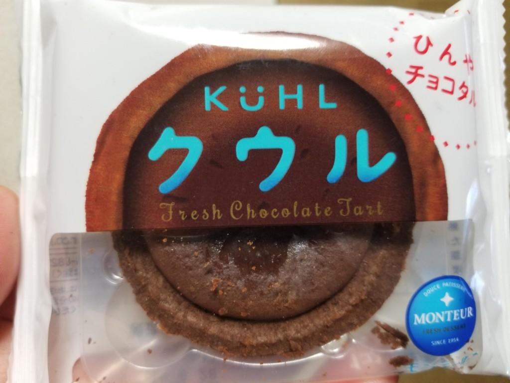モンテール 小さな洋菓子店 クウル チョコタルト