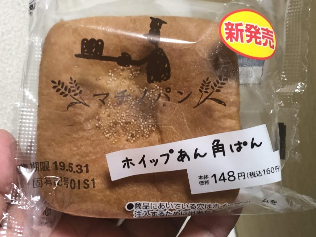 ローソン マチノパン ホイップあん角ぱん